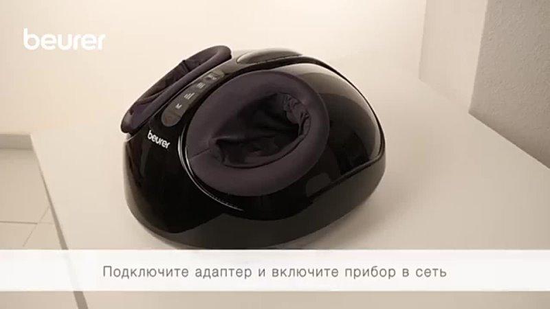 Видео от Beurer Russia