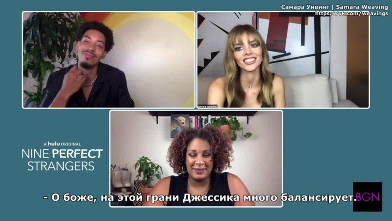 Black Girl Nerds Самара и Мелвин Грегг о Девяти идеальных незнакомцах русские субтитры