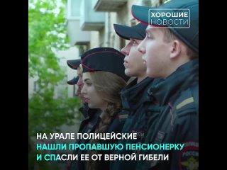 😊Любителям хороших новостей  ✊🏻На Урале полицейски...