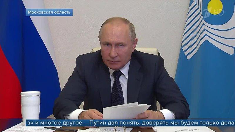 О значении русского языка для стран Содружества ситуации в Карабахе и отношении к талибам говорил Владимир Путин