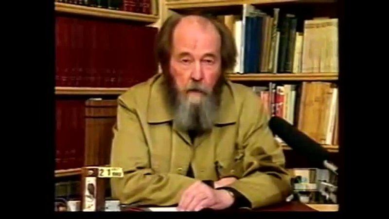 Солженицын о событиях октября 1993