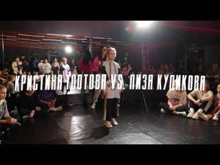 Домашние батлы   Hip-Hop Kids 1x1 semifinal   Кристина Глотова и Лиза Куликова