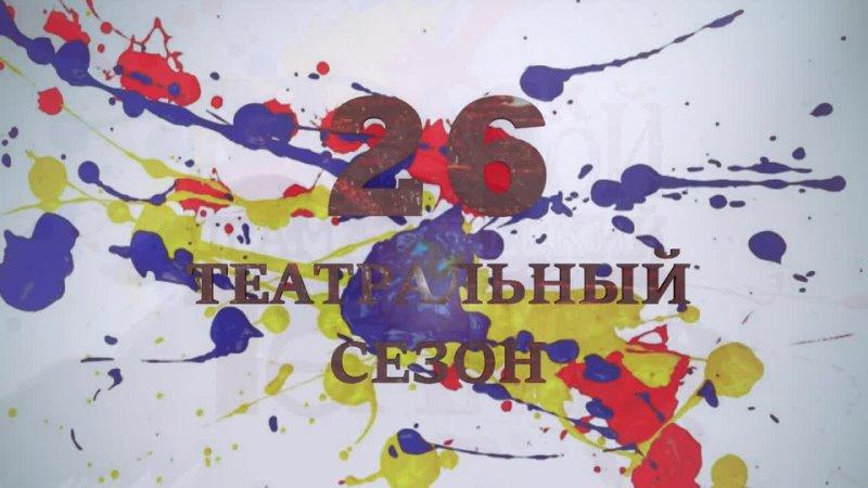 Видео от Драмтеатр Нижневартовск