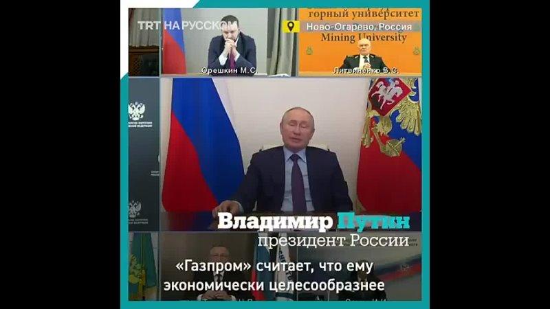 Путин призвал Газпром не прерывать транзит газа через Украину