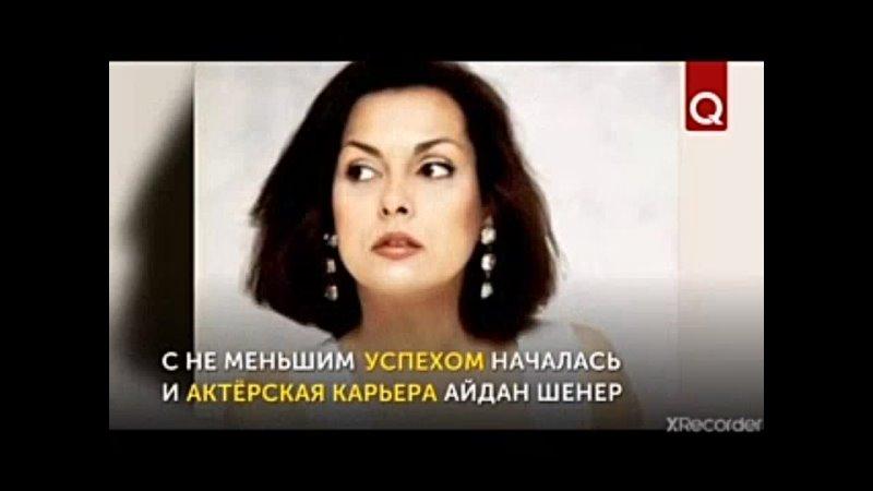 Великолепная Айдан Шенер удивительные факты её биографии и интервью с актрисой