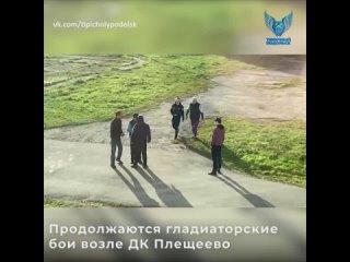 Уже не раз на территории ДК Плещеево проходят глад...