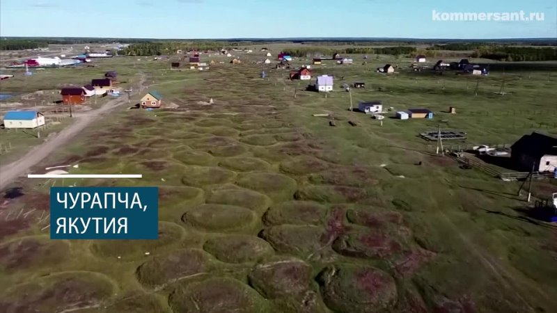 Таяние вечной мерзлоты меняет ландшафт в Сибири