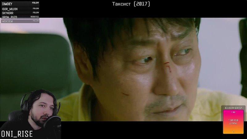 ONI RISE 06 10 2021 Фильмы Таксист 2017 Starперцы