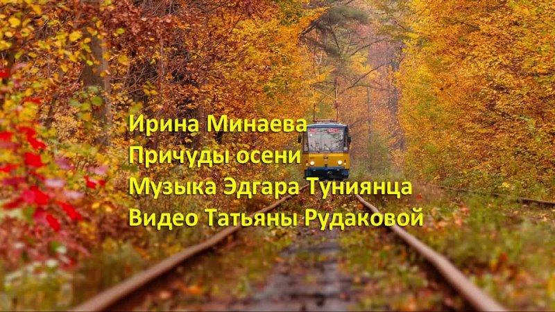 Ирина Минаева Причуды осени