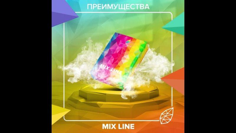 Преимущества Mix Line