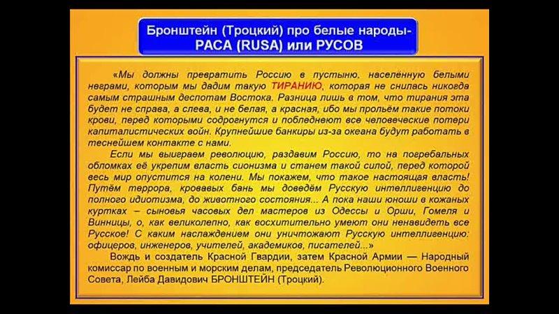 Бронштейн Троцкий про белые народы РАСА RUSA или РУСОВ Комменn