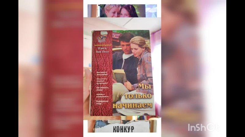 Книги о семье любви и отношениях