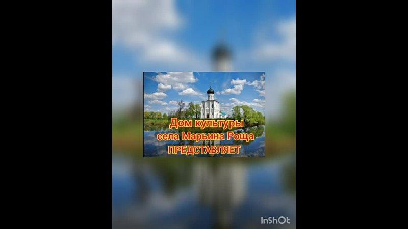 Видео от Дом культуры села Марьина Роща