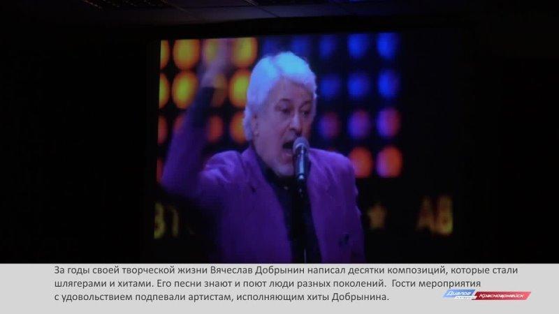 Жизнь и творчество Вячеслава Добрынина