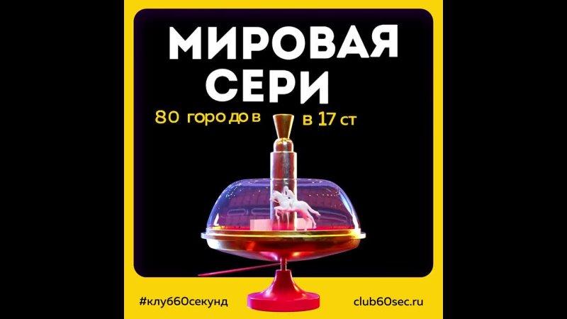 Видео от Клуб 60 секунд в Астрахани