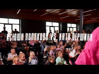 Домашние батлы   Hip-Hop Baby 1x1 final   Ксюша Полякова и Катя Першина