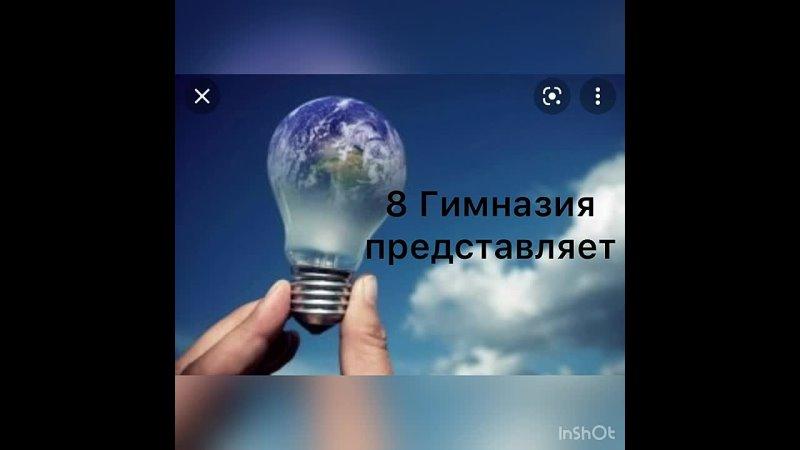 Видео от МБОУ Гимназия №8 г Глазов