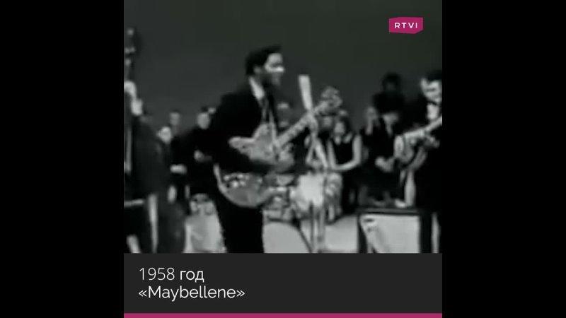 1958 год Maybellene