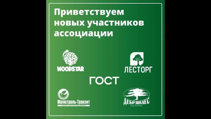 Новые участники ассоциации Русский лес