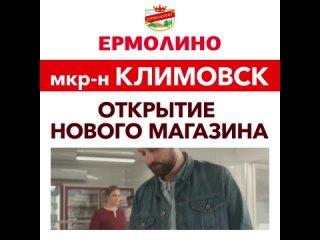 Еще один фирменный магазин «ЕРМОЛИНО» в Климовске!...