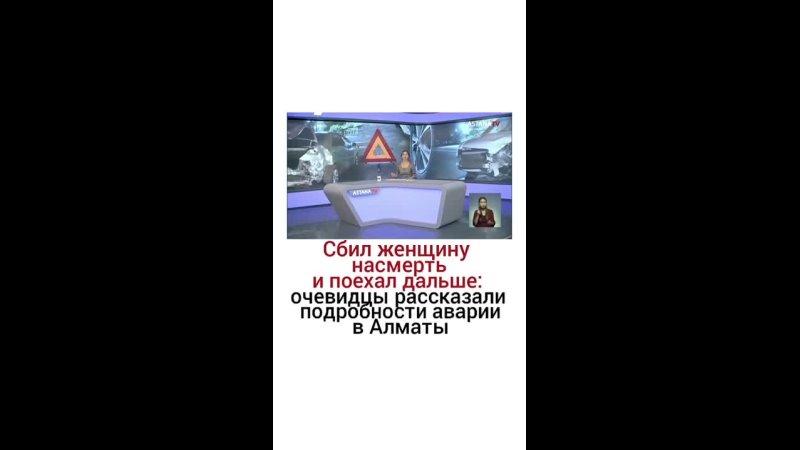 Трасса смерти Алматы Талгар