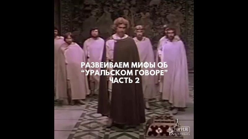 Мифы Уральского говора