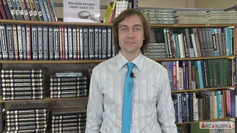 Видео от Усти Уренскаи Библиотеки Абрашиной