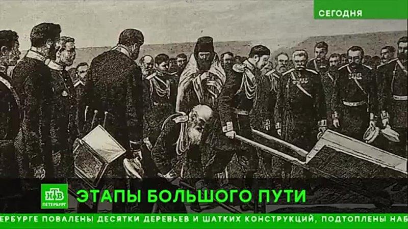 В Петербурге рассказывают как строился и обкатывался Транссиб