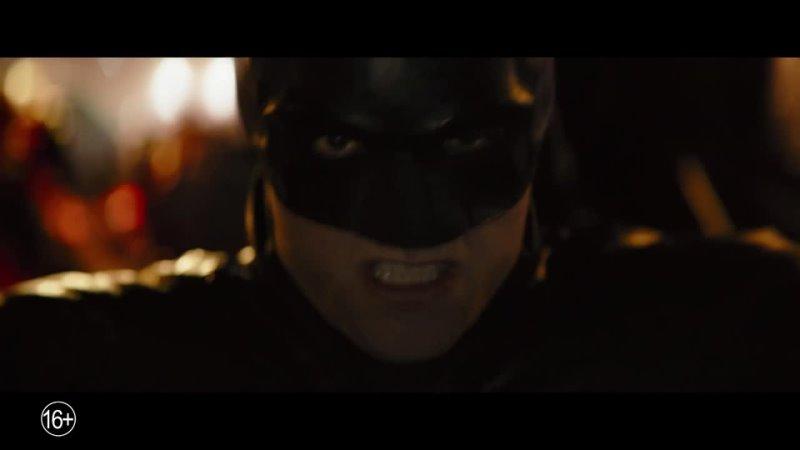 Бэтмен 2022 Трейлер дублированный