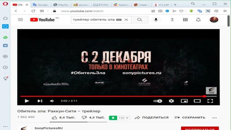 Обзор на трейлер Обитель Зла Раккун Сити