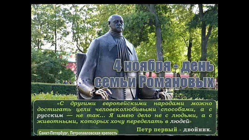 Петр первый двойник о русском народе 4 ноября День семьи Романовых
