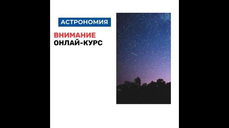 Видео от Астрономия Космос