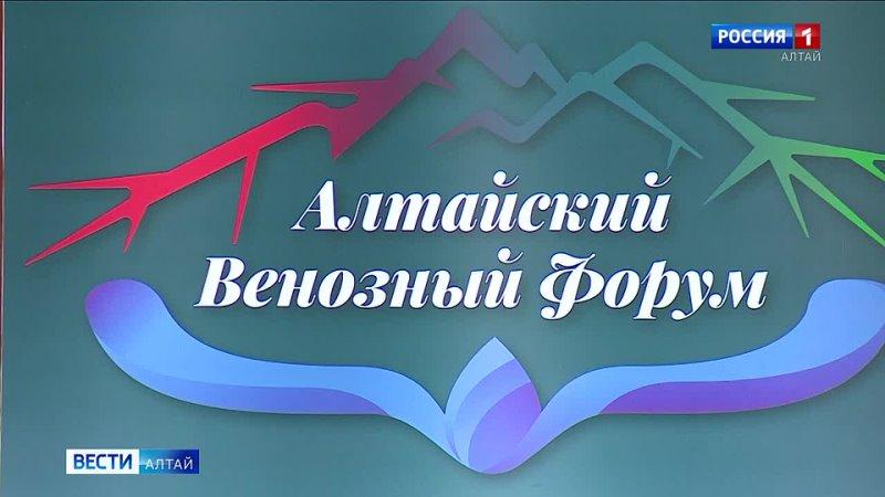 В Барнауле впервые прошёл Алтайский венозный форум