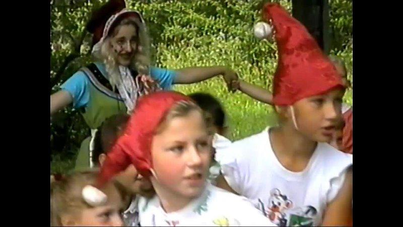 №2 игра Золотые ворота Детский праздник ДЕД МОРОЗ И ЛЕТО лето 1997 год