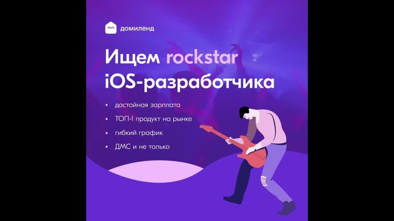 🔥Wanted iOS developer
