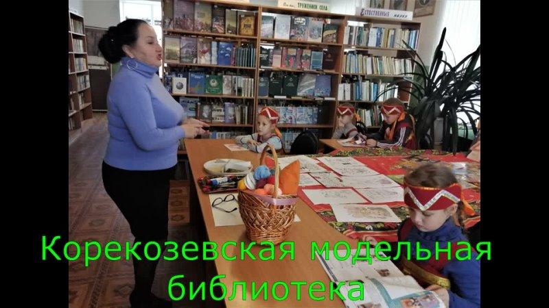 Видео от Корекозевская модельная библиотека