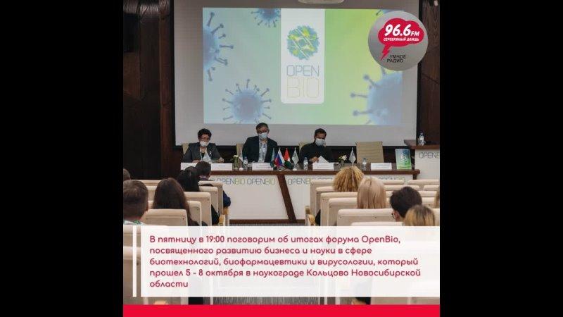 Об итогах форума OpenBio расскажет руководитель проекта Юлия Линюшина