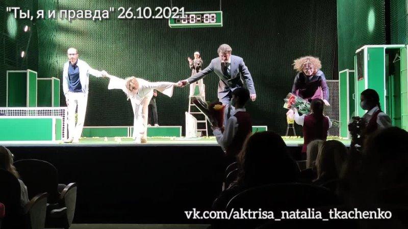 Наталья ТКАЧЕНКО ТЫ Я И ПРАВДА Поклоны 26 10 2021 Театр Комедии Акимова