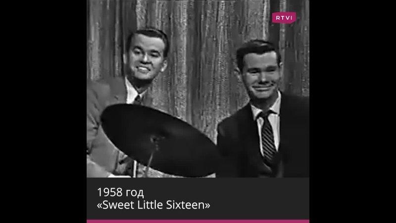 1958 год Sweet Little Sixteen