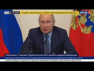 Путин объявил с 30 октября по 7 ноября нерабочие д...
