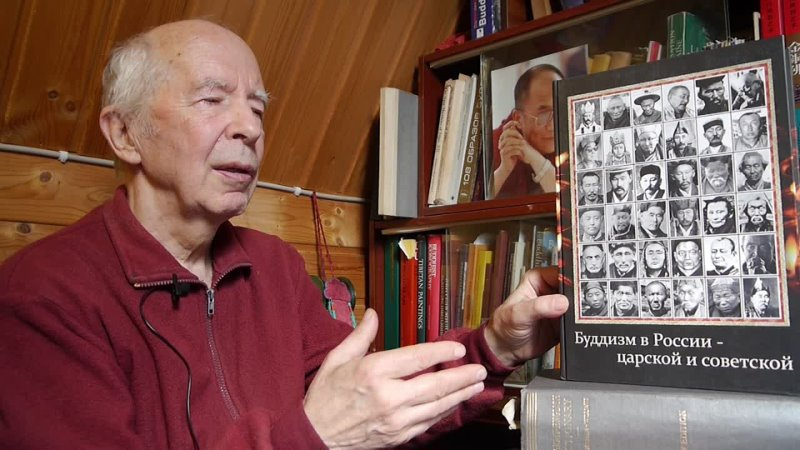 Буддизм в России царской и советской