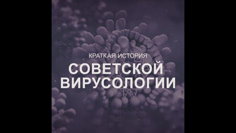 Краткая история советской вирусологии