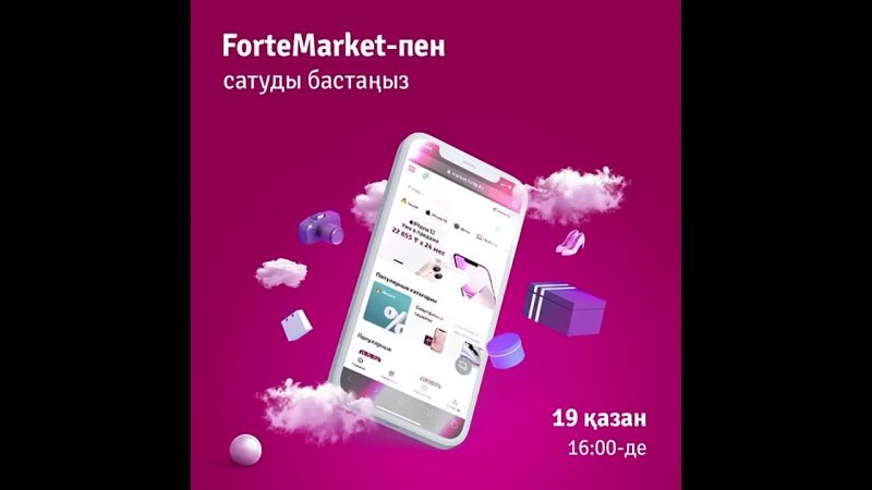 Видео от ForteBank