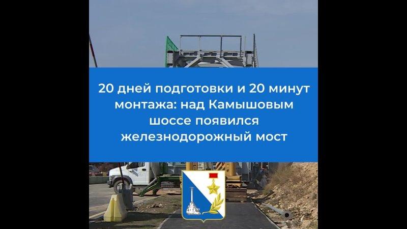 ???? Над Камышовым шоссе будут курсировать товарные поезда.  Мостовую конструкцию уже смонтировали. ... [читать продолжение]