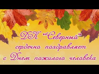 """วิดีโอโดย Дворец культуры """"Северный"""" (г. Губаха)"""
