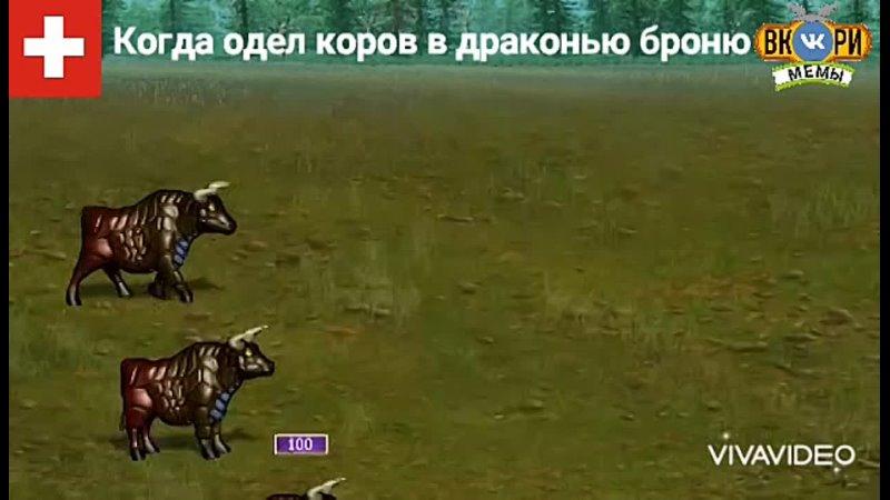 Когда одел коров в драконью броню