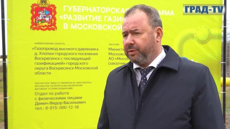 Видео от Администрация городского округа Воскресенск