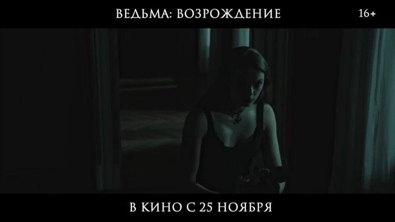 Ведьма Возрождение The Unkind 2021 трейлер русский язык HD Лука Габриэле Россетти