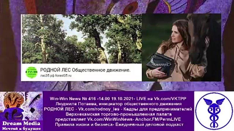 14 00 19 10 2021 Прямой эфир WinWinNews