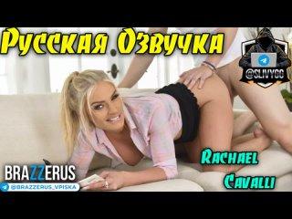 Rachael Cavalli порно с переводом русская озвучка домашнее трахнул мачеху инцест минет анал секс hd 1080 brazzerus pornhub porn